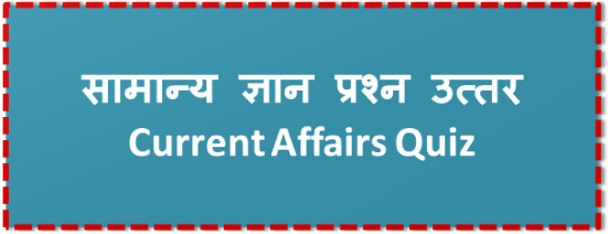Gk Question In Hindi l सामान्य ज्ञान  l Current Affairs Quiz l Gk Question Answer