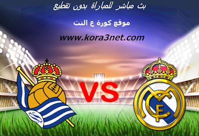 موعد مباراة ريال مدريد وريال سوسيداد اليوم 06-02-2020 كاس ملك اسبانيا