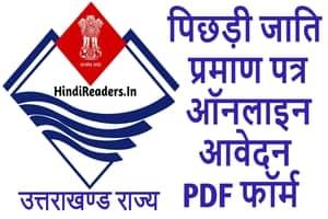 अन्य पिछड़ी जाती प्रमाण पत्र ऑनलाइन आवेदन पत्र उत्तराखंड | OBC Caste Certificate Uttarakhand Apply Online PDF Form