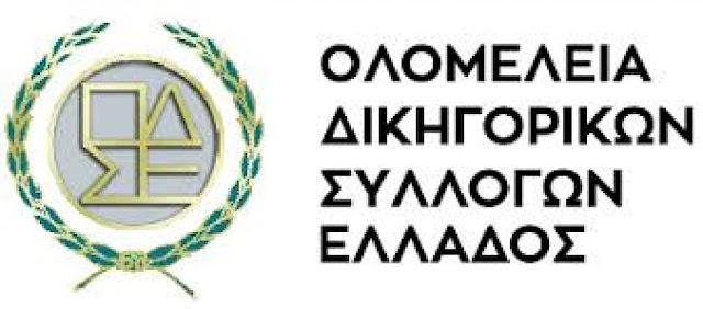 Στο Άστρος Κυνουρίας η ολομέλεια των Δικηγορικών Συλλόγων της χώρας στο Άστρος