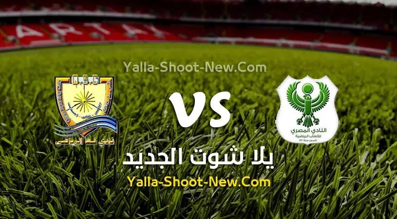 مباراة المصري وقنا