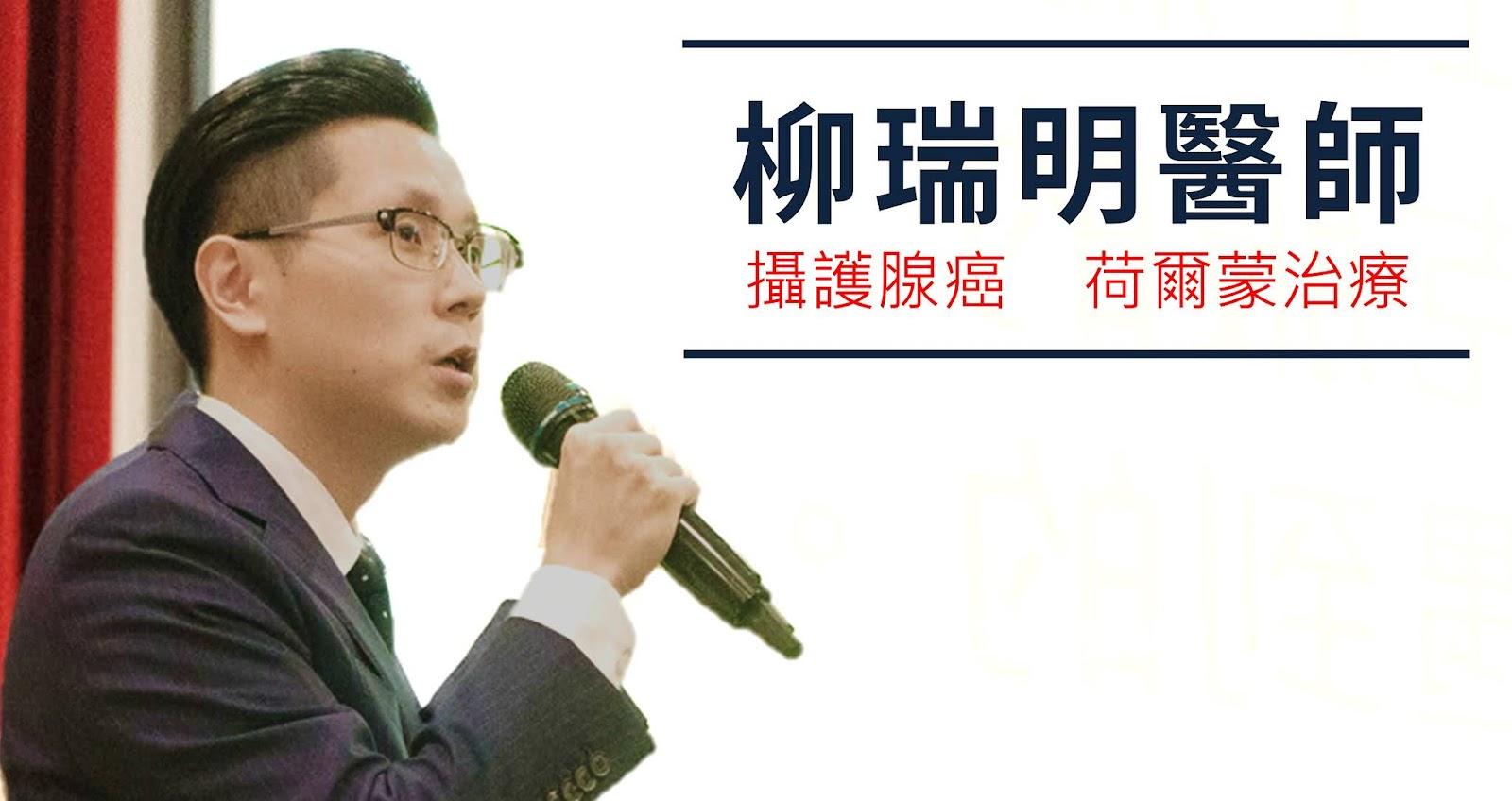 柳瑞明泌尿專科醫師|Jui-Ming Liu , MD PhD