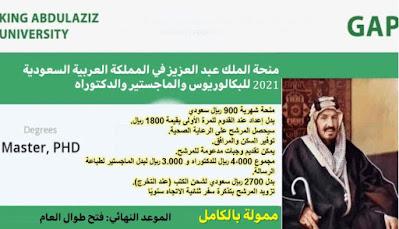 منحة جامعة الملك عبد العزيز في المملكة العربية السعودية ممولة بالكامل ولا تتطلب إثبات اللغة الإنجليزية 2021