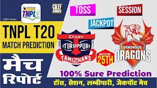 TNPL T20 25th Match Dindigul vs Tripur Who will win Today 100% Match Prediction
