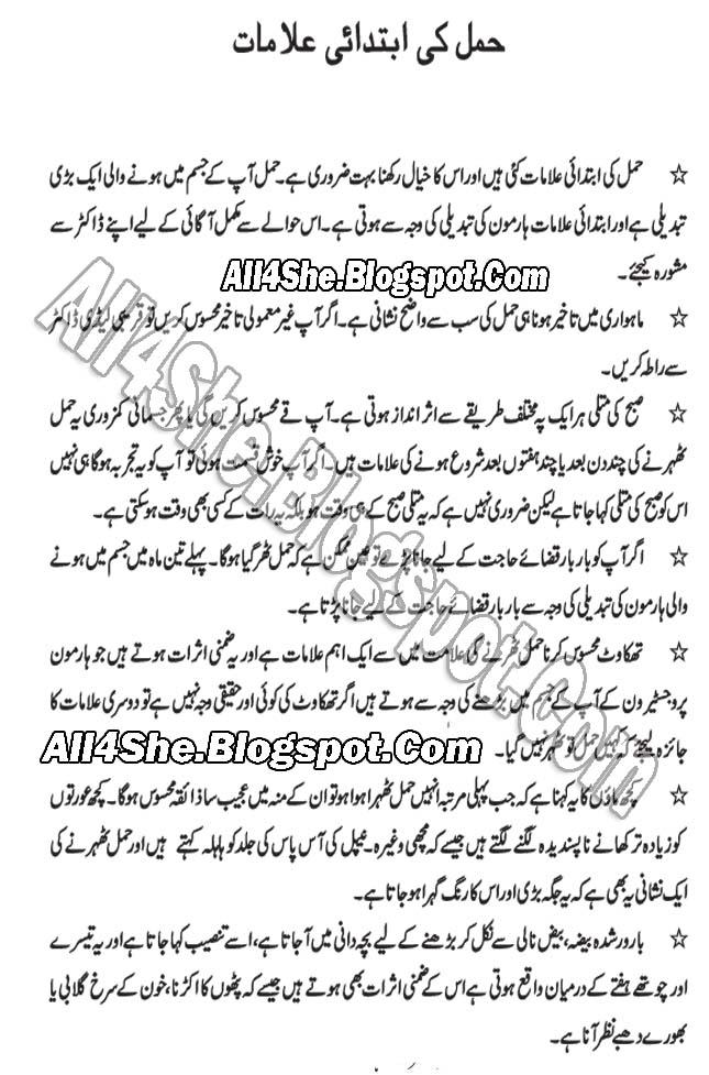 Early Pregnancy Symptoms In Urdu / Hamal Ki Ibtadai Allamat