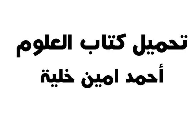الكتاب الجديد بجزأين للعلوم الطبيعية لشعبتي العلوم والرياضيات للأستاذ أحمد أمين خليفة نصعه