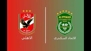 مباراة الأهلي والاتحاد السكندري مباشر الأن في الدوري المصري الممتاز