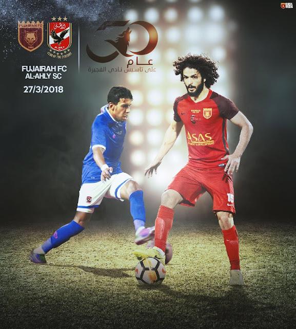 نتيجة مباراة الاهلي المصري والفجيرة الإماراتي الودية اليوم 27/3/2018