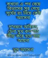 Ghum Asena Lyrics Nachiketa