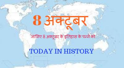 8 October Aaj Ka Itihas