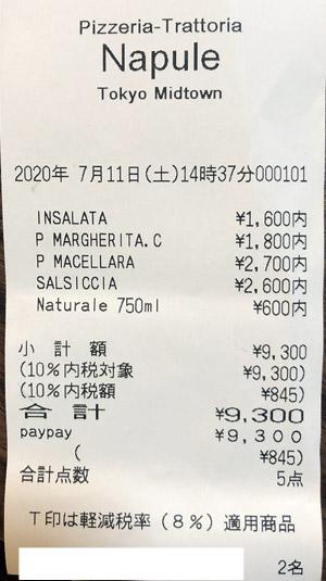 ナプレ 東京ミッドタウン店 2020/7/11 飲食のレシート