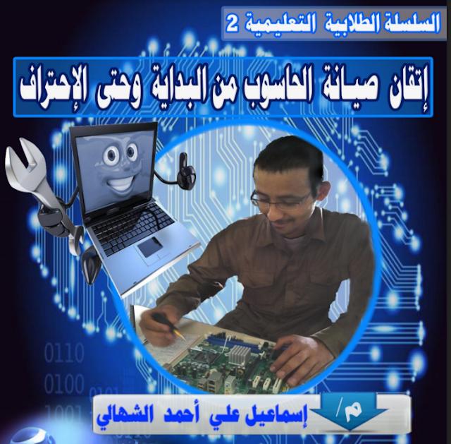 إتقان صيانة الحاسوب من البداية وحتى الإحتراف تعلم الحاسب وأساسياته وصيانته من الصفر من خلال هذا الكتاب العربي 