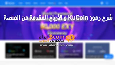 شرح رموز KuCoin و الأرباح المقدمة من المنصة
