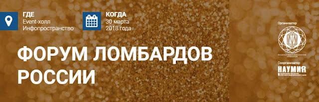 Второй «Форум ломбардов России»