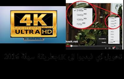 شرح تحويل اي فيديوا الى جودة Ultras HD 4K عالية جدا 2016 ✔✔