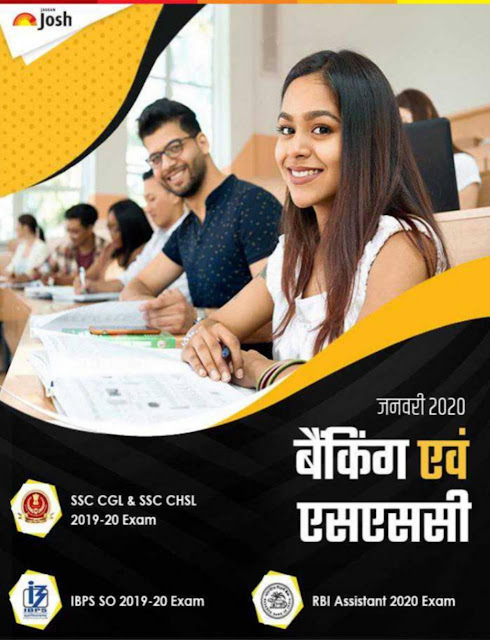Banking or SSC (January 2020) : for all Competitive Exams PDF