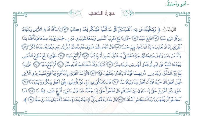 سورة الكهف_الإمام القشيرى_1 3