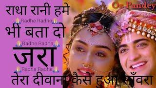 Radha Rani Hame Bhi Bata De jara lyrics In Hindi