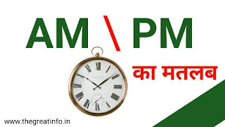 am and pm meaning in Hindi
