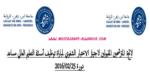 جامعة ابن زهر - أكادير لائحة المدعوين لإجراء الاختبار الشفوي لمباراة توظيف 50 أستاذ التعليم العالي مساعد من الدرجة أ