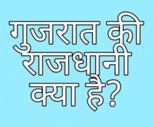 गुजरात की राजधानी क्या है, गुजरात की राजधानी कहाँ है, Capital of Gujarat, gujarat ki rajdhani kya hai