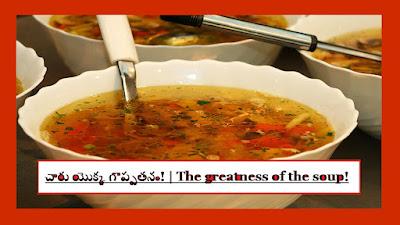 చారు యొక్క గొప్పతనం! | The greatness of the soup!