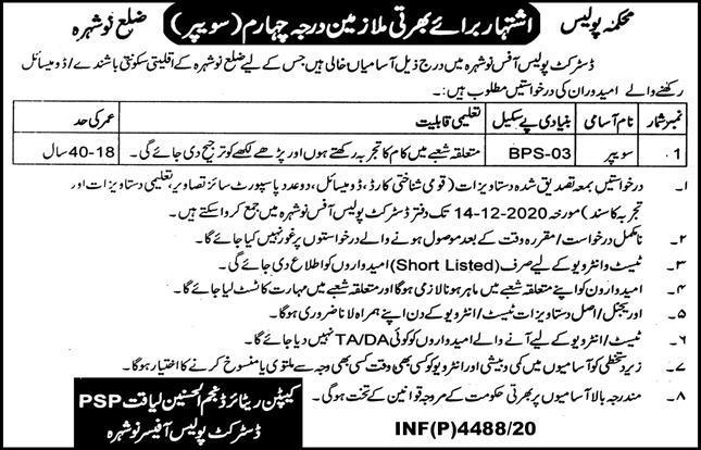 Police Department KPK Latest Dec 2020 Jobs in Pakistan For Sweeper Post Jobs 2020