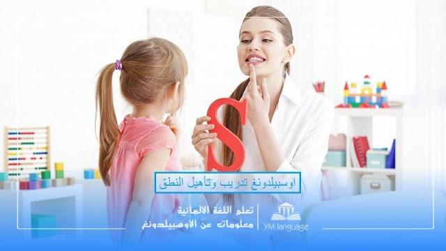 جميع المعلومات عن اوسبيلدونغ تدريب وتأهيل النطق Logopäde/Logopädin في المانيا باللغة العربية