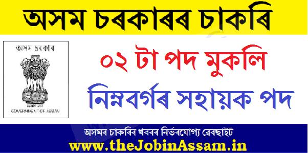 Chief Inspector Of Factories, Assam Recruitment 2020