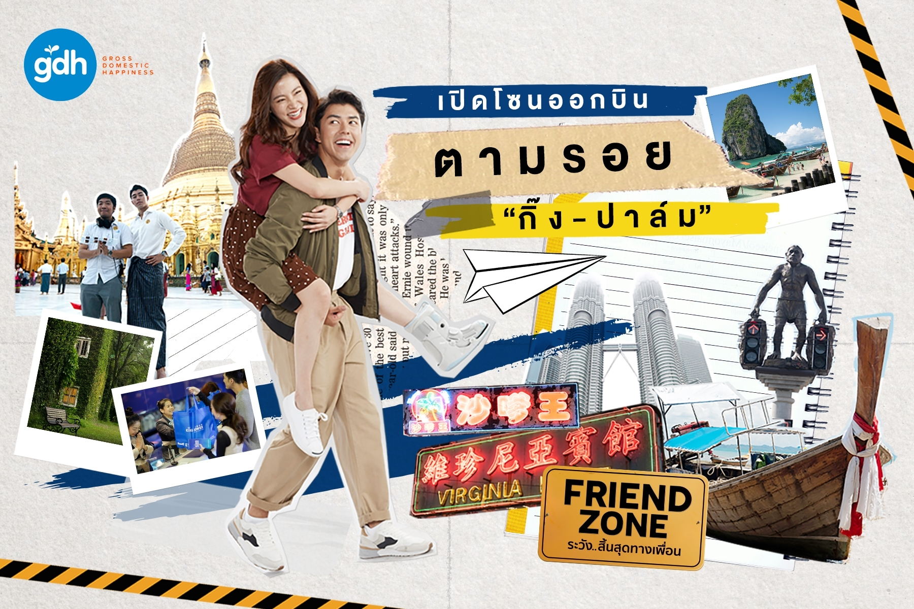Review Friend Zone Thai Movie Gorilla Girl And Rawr