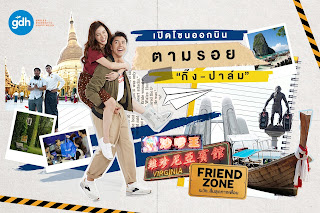 friend zone traveling