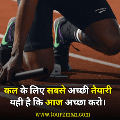 best motivational suvichar in hindi images