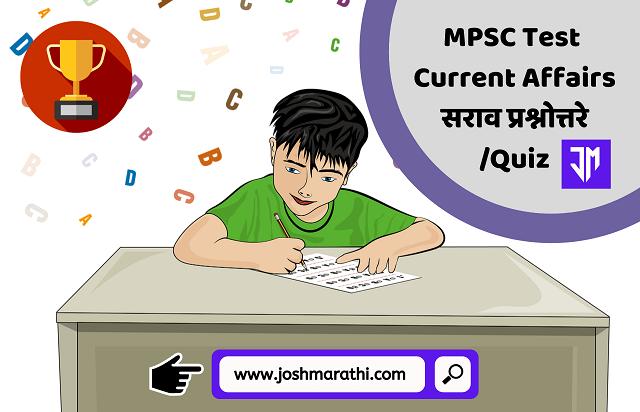 MPSC Question-Answer | MPSC Test || Spardha pariksha-joshmarathi