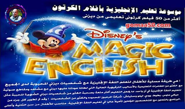 أقوي موسوعة تعليم الإنجليزية بأفلام الكرتون  Disney's Magic English