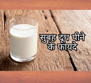 रोज सुबह दूध पीने के फायदे