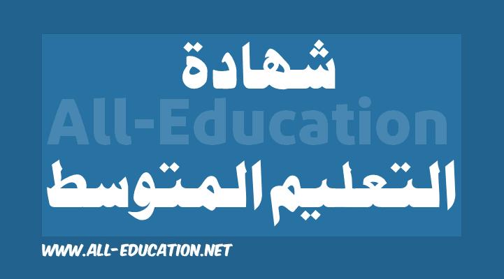 مواضيع و حلول شهادة التعليم المتوسط
