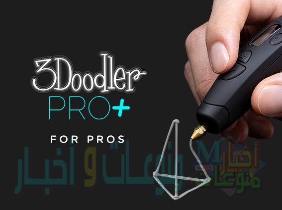 قلم الطباعة ثلاثية الأبعاد 3Doodler PRO Plus يدعم للمرة الأولى المعدن والخشب