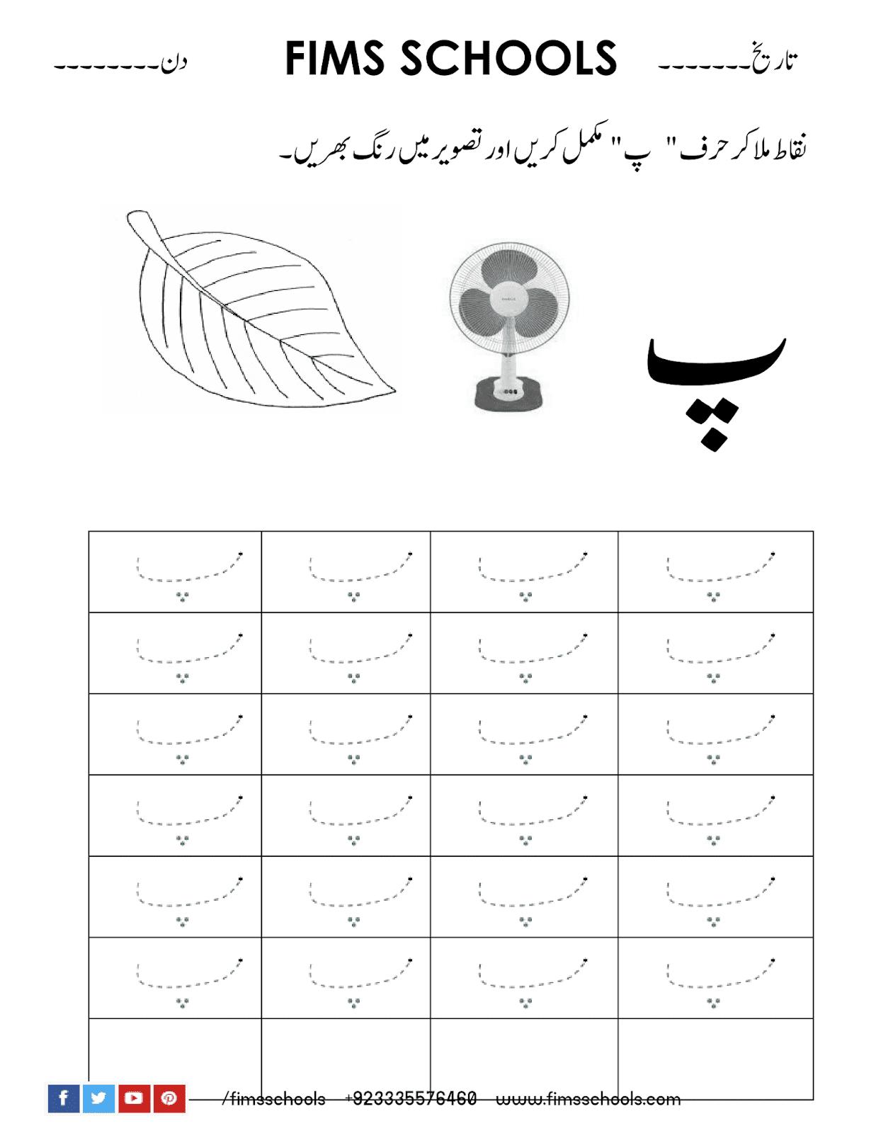 Urdu Tracing Workbook