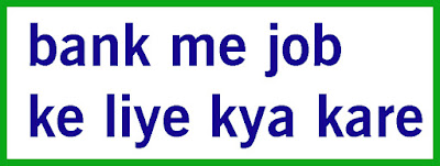 bank me job ke liye kya kare