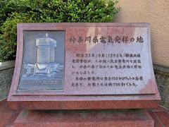 神奈川県電気発祥の地