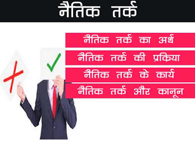 नैतिक तर्क का अर्थ | नैतिक तर्क प्रक्रिया, कार्य या भूमिका | Meaning of moral reasoning in Hindi