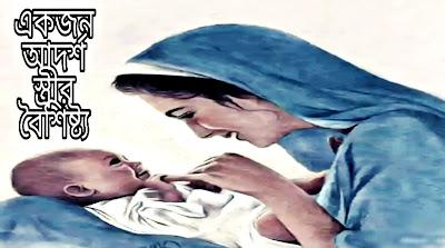 একজন আদর্শ স্ত্রীর বৈশিষ্ট্য