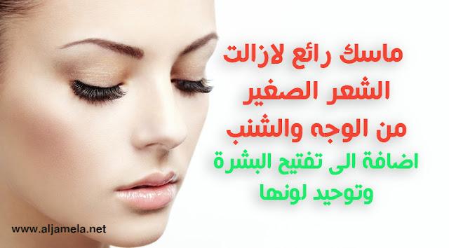 ماسك رائع لازالت  الشعر الصغير  من الوجه والشنب  اضافة الى تفتيح البشرة  وتوحيد لونها