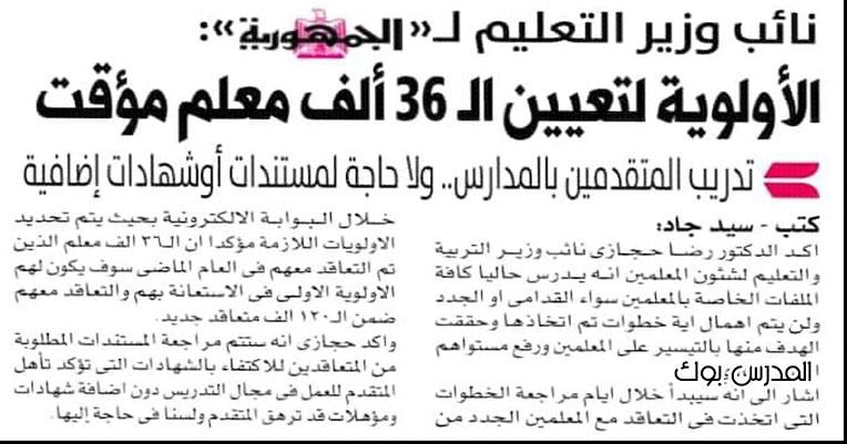 حجازي: الأولوية لتعيين ال36 ألف معلم مؤقت وتدريب المتقدمين بالمدارس ولا حاجه لمستندات أو شهادات