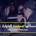 فصيلة الآداب العامة للشرطة  تضبط إمرأة حولت مسكنها للدعارة بالشلف