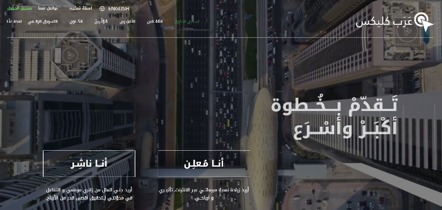 ضاعف دخلك الشهري مع شبكة التسويق بالعمولة عرب كليكس