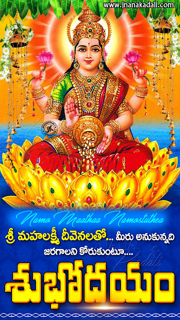 good morning quotes, bhakti quotes in telugu, goddess lakshmi stotram in telugu, subhodayam bhakti quotes