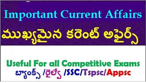 APPSC TSPSC Competetive Exams Various News Papers Important Current Affairs Download /2020/01/APPSC-TSPSC-Competetive-Exams-Various-News-Papers-Important-Current-Affairs-Download.html