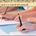 शिक्षा विभाग ने 100 फीसदी परीक्षा परिणाम देने वाले 119 स्कूलों को शाबासी