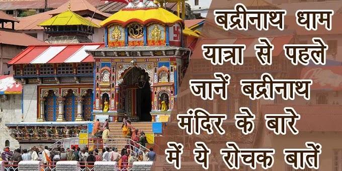 बद्रीनाथ धाम यात्रा से पहले जानें बद्रीनाथ मंदिर के बारे में ये रोचक बातें !